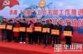 华阴市为全市47483名工会会员发放购药优惠卡