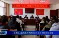 临渭区人民街道人大代表公开述职 接受选民监督