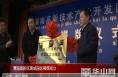 渭南高新区蒲城园区揭牌成立