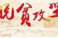 蒲城县文物旅游局召开脱贫攻坚迎国省考再动员会议