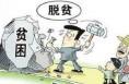 渭南高新区召开脱贫攻坚推进会
