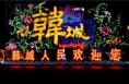 """韩城""""一带一路""""国际灯光艺术节将于2018年1月21日启幕"""