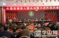 大荔县残疾人联合会第六次代表大会隆重召开