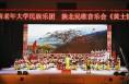 民歌音乐会《黄土情》在渭南文化艺术中心上演