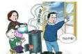 富平一男子家中煤气中毒帮扶干部救助及时脱险