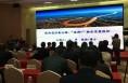 中华五岳年会在西岳华山召开