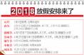 国务院办公厅发布2018年部分节假日安排
