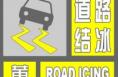 渭南市气象台发布道路结冰黄色预警