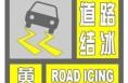 渭南市气象台继续发布道路结冰黄色预警