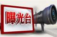 渭南市辖区1月9日共查处酒驾违法行为34起