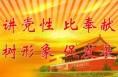 陕西渭南:核心价值观 在你我身边