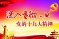 市政协党组中心组集中学习十九大精神