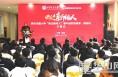 """西安交通大学""""西迁新传人""""青年创客训练营·渭南站开营"""