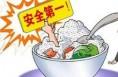 """澄城向食品安全违法犯罪""""亮剑"""""""