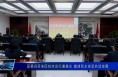区委召开全区经济运行通报会 邀请民主党派共话发展