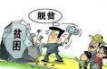 """潼关""""万企帮万村""""助力脱贫 大荔三项工程改善农村条件"""