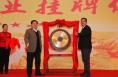 白水5家企业在陕西股权交易中心挂牌