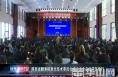 陕西省酵素标准化技术委员会成立大会在经开区举行