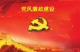 """大荔公安奏响党风廉政建设""""三部曲"""""""