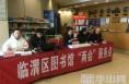 """临渭区图书馆数字信息服务助力""""两会"""""""