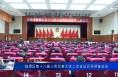 临渭区第十八届人民代表大会二次会议召开预备会议