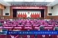 临渭区第十八届人民代表大会二次会议召开全体党员代表会议