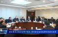 政协委员分组讨论两个报告 围绕建设富美临渭积极建言献策