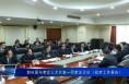 郭柱国与参会人大代表一同审议讨论《政府工作报告》