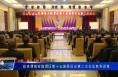 政协渭南市临渭区第十五届委员会二次会议胜利闭幕