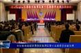 刘红娃当选政协渭南市临渭区第十五届委员会副主席