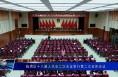 临渭区十八届人代会二次会议举行第二次全体会议