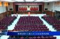 临渭区第十八届人大二次会议胜利闭幕
