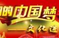 """""""我们的中国梦—文化进万家""""走进渭南咸阳"""