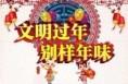澄城积极倡导文明过年新风