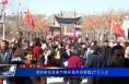渭南桃花源春节期间接待游客超27万人次