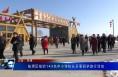 临渭区组织143名中小学校长开展研学旅行活动