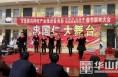 临渭区官道镇:庆新春 吹响产业脱贫致富新号角
