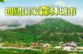 韩城加速推进创建国家森林城市步伐