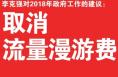 """3月16日起陕西电信将""""提速降费"""" 取消流量漫游费"""