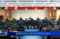 临渭区召开2018年全区环境保护工作会