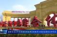 国家农发办专项检查组来临渭区检查贤乡紫韵田园综合体项目