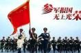 陕西2018年征兵工作开始 年满18周岁男性公民均要登记