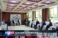韦红革与临渭区区长刘宝琳举行座谈