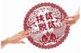富平县道德模范暨脱贫之星标兵颁奖典礼举行