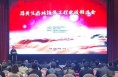 国内外专家齐聚韩城 建言