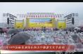 2018中国最美油菜花海汉中旅游文化节启动