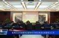 临渭区召开创新创业基地项目建设推进会部署相关工作