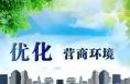 """临渭区: """"互联网+政务""""模式全力提升营商环境"""