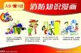 富平县民政局:消防培训 树立安全意识