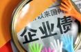 大荔县8亿元企业债券获国家发改委批复
